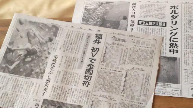 函館新聞掲載